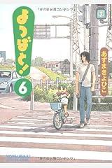 よつばと! (6) (電撃コミックス) コミック