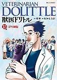 獣医ドリトル 15 (ビッグコミックス)