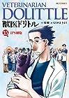 獣医ドリトル 第15巻