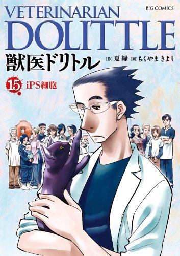 獣医ドリトル 15 (ビッグコミックス)の詳細を見る