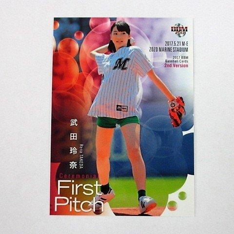 BBM2017/2nd◆始球式カード◆FP12/武田玲奈/女...