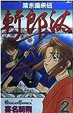 幕末風来伝斬郎汰 2 (ガンガンコミックス)