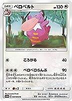 ポケモンカードゲーム SM10b 037/054 ベロベルト 無 (U アンコモン) 強化拡張パック スカイレジェンド
