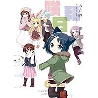咲日和 6巻 (デジタル版ビッグガンガンコミックス)