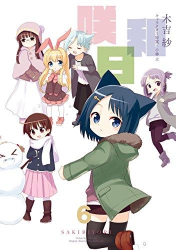 咲日和 6巻 (デジタル版ビッグガンガンコミックス)の詳細を見る