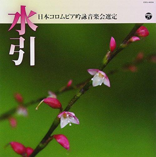 平成30年度(第54回) 日本コロムビア全国吟詠コンクール課題吟 水引