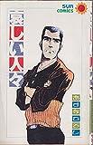 哀しい人々 (1977年) (サンコミックス)