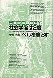 SOCIOLOGY 社会学者は2度ベルを鳴らす―閉塞する社会空間・熔解する自己