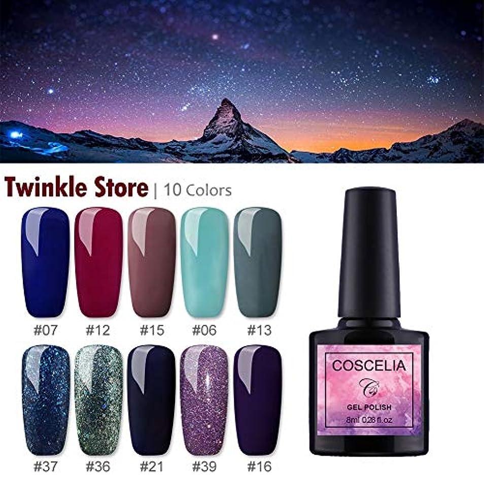 記念日欠伸学習Twinkle Store 10ジェルカラーセット 8ml ジェルネイルカラー マニキュア ネイルアートジェル UV/LED適用
