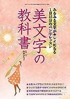 美文字の教科書 (三才ムックvol.792)