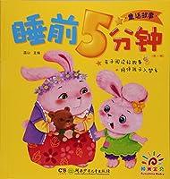 童話物語 寝る前の五分間 第1集 ピンイン付中国語絵本