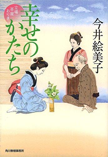 幸せのかたち 立場茶屋おりき (ハルキ文庫)の詳細を見る