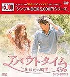 アバウトタイム~止めたい時間~ DVD-BOX2 <シンプルBOX 5,000円シリーズ>