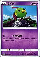 ポケモンカードゲーム SM11b ドリームリーグ ネイティ C ポケカ 強化拡張パック 超 たねポケモン