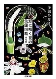 野に咲く花の生態図鑑【春夏篇】 (ちくま文庫)