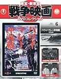 東宝・新東宝戦争映画DVD 6号 (ハワイ・マレー沖海戦(1942)) [分冊百科] (DVD付) (東宝・新東宝戦争映画DVDコレクション)