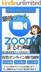 世界一わかりやすい 最強ツール『Zoom』まるわかり 初心者の在宅ワークをサポートします。