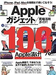 Appleガジェット究極活用ガイド! (iPhone、iPad、Macをより便利に!)