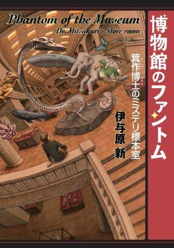 博物館のファントム 箕作博士のミステリ標本室の詳細を見る