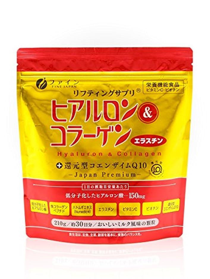 ラビリンスフォアタイプメッセンジャーファイン ヒアルロン&コラーゲン+還元型コエンザイムQ10 袋タイプ 30日分(1日7g/210g入)