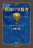 皇国の守護者9 -皇旗はためくもとで (中公文庫)
