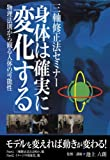 DVD>身体は確実に変化する―物理法則から観る人体の可能性 [三軸修正法セミナー] ()