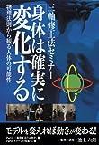 DVD>身体は確実に変化する―物理法則から観る人体の可能性 [三軸修正法セミナー] (<DVD>)