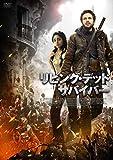リビング・デッド サバイバー [DVD]