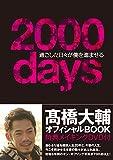 【メイキングDVD付】 2000days――過ごした日々が僕を進ませる 画像