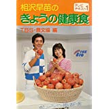 相沢早苗のきょうの健康食―おかずのヒント180 (テレビテキスト (1))