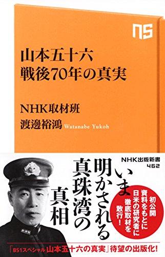 山本五十六 戦後70年の真実 (NHK出版新書 462)