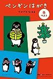ペンギンはがき 冬ベスト