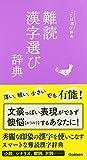 難読漢字選び辞典 (ことば選び辞典) 画像