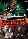 リムジンドライブ[DVD]