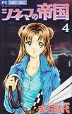 シネマの帝国 4 (プチコミフラワーコミックス)