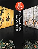 美のワンダーランド 十五人の京絵師