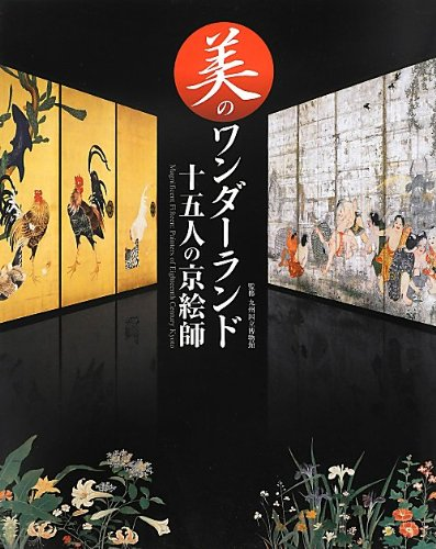 美のワンダーランド 十五人の京絵師の詳細を見る