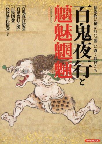 百鬼夜行と魑魅魍魎 (洋泉社MOOK)の詳細を見る