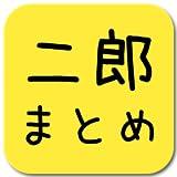 ラーメン二郎ニュースまとめ -簡単!二郎のまとめリーダー-