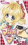 マンガのマ (りぼんマスコットコミックス)