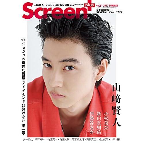 Screen+プラス(61) 2017年 08 月号 [雑誌]: SCREEN(スクリーン) 増刊