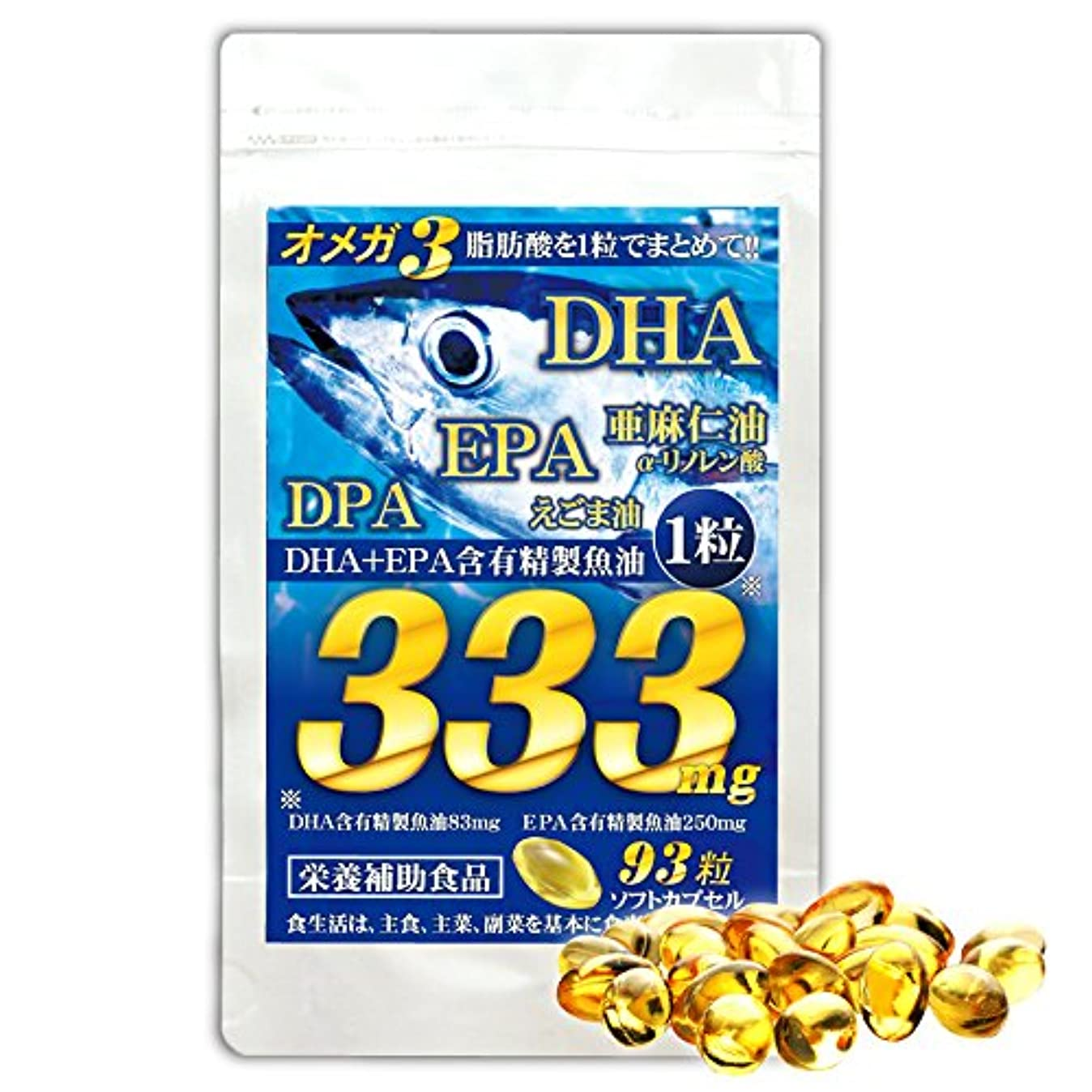 山学校教育ファントム(大容量:約3ヵ月分/93粒)超高配合!青魚 de DHA + EPA