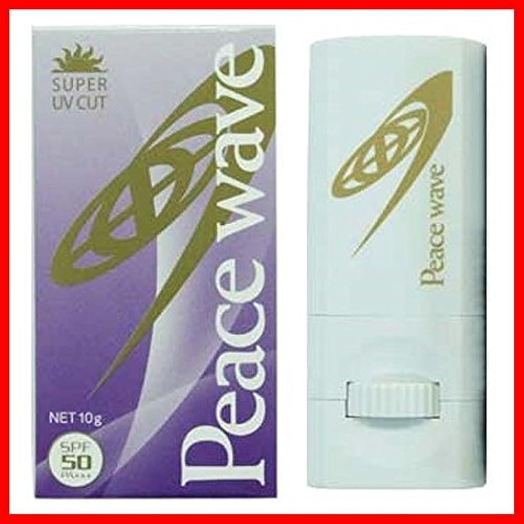 異常な不適当動脈PEACE WAVE(ピースウェーブ) UVフェイススティックSPF50