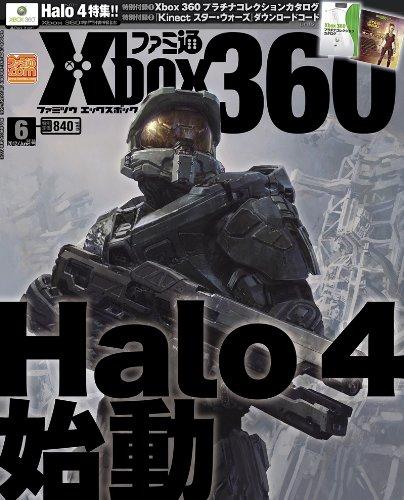 ファミ通Xbox360 (エックスボックス360) 2012年 6月号 [雑誌]