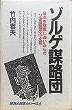 ゾルゲ謀略団―日本を敗戦に追い込んだソ連謀略団の全貌 (世界と日本シリーズ)