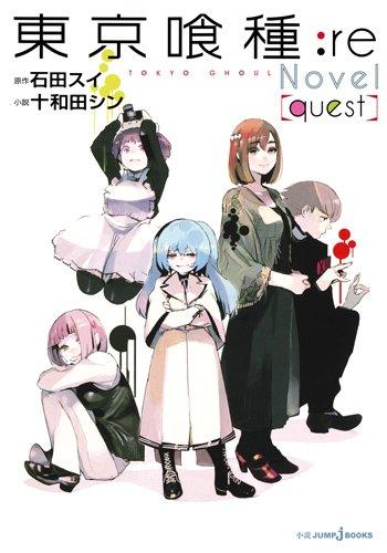 東京喰種-トーキョーグール-:re[quest] (JUMP j BOOKS)