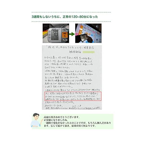 高血圧下げる方法「福辻式」 [DVD]の紹介画像8