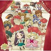 TVアニメ「姫様ご用心」ドラマバラエティCD 姫様と9つの王冠