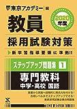 教員採用試験対策ステップアップ問題集 1 専門教科中学・高校国語 2020年度版 オープンセサミシリーズ (東京アカデミー編)