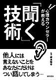 日本文芸社 根本 裕幸 心理カウンセラーが教える「聞く」技術の画像